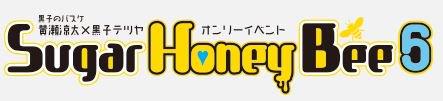 [新サイトOPEN!]2017年4月23日(日)【Sugar Honey Bee5】『黒●のバス● 黄●涼太×黒●テツ●