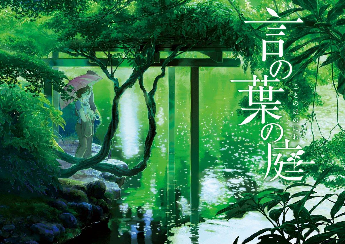 新海監督の2013年の名作『言の葉の庭』いよいよ、10月22日(土)より2週間限定上映です。特別鑑賞料金1,000円♪神