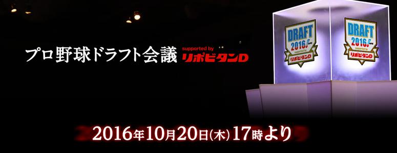 ドラフト会議の模様は、NPB公式サイト・Twitterでも速報いたします! npb.jp/draft/ #NPB #ドラフト会議
