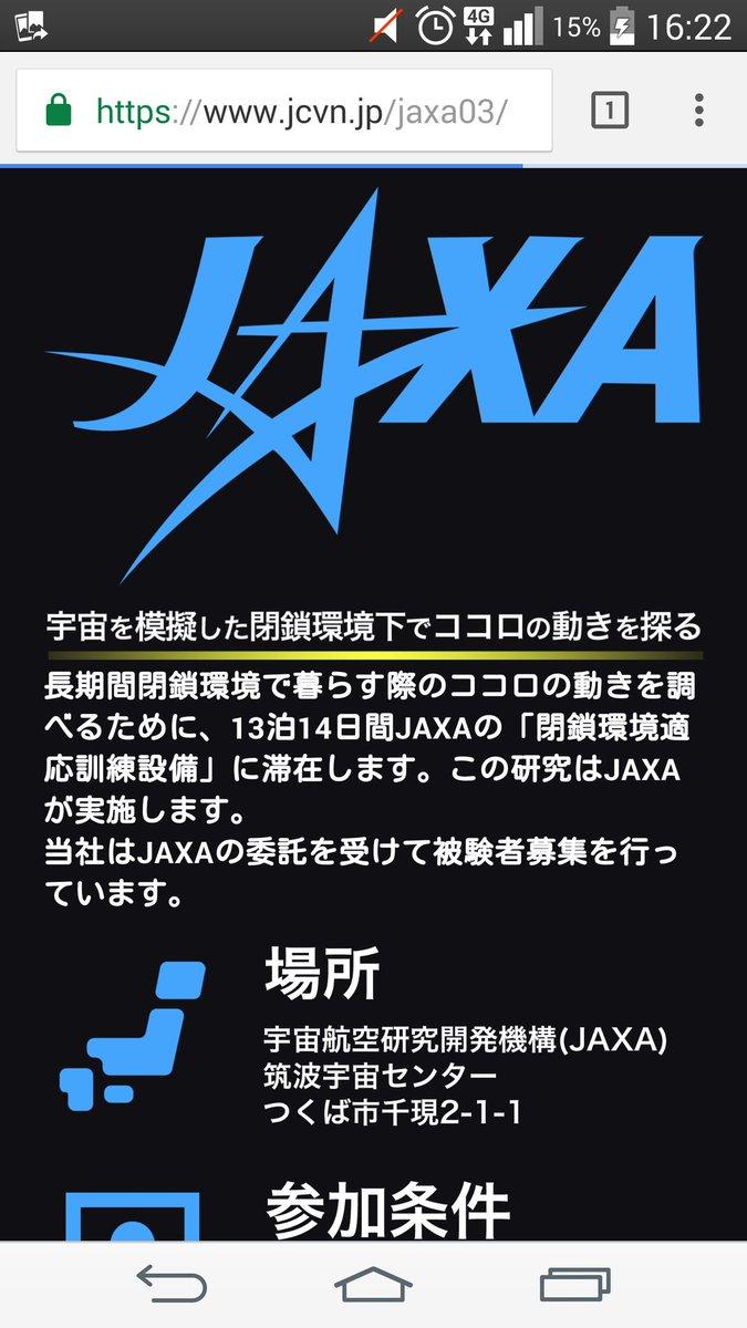 今年もきたぞ、JAXAの治験。「長期間閉鎖環境」での「ココロ」の動きを調べるという何ともタフな実験だ。報酬は38万円、今世はまさに大宇宙時代