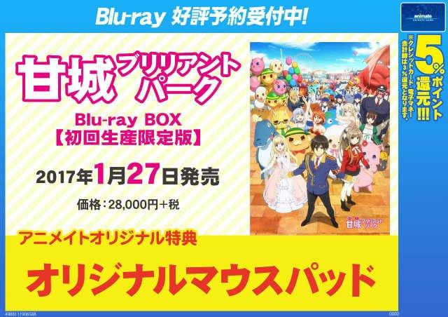 【ビジュアル予約情報】TVアニメ『甘城ブリリアントパーク』Blu-ray BOX 初回生産限定版が2017年1月27日に