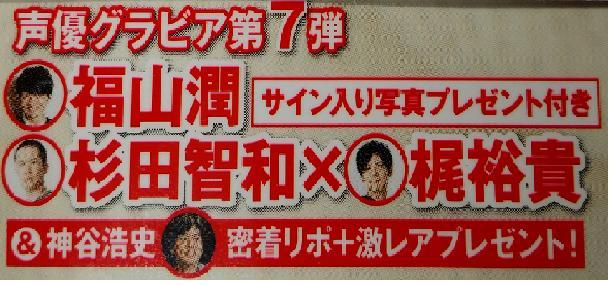 【月刊TVガイド12月号は10月24日発売】声優グラビア第7弾に「暗殺教室」から福山潤さんが本誌独占で初登場!さらに「ク