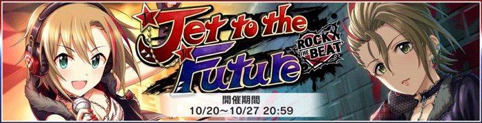 デレステのイベント新曲 「Jet to the Future」 作りましたーっ 多田李衣菜(CV:青木瑠璃子) 木村夏樹(CV:安野希世乃) 作詞:磯谷佳江/作曲・編曲:IMAJO  早速ボクもLIVE SUCCESS!しましたよ  是非聴いてくださいね!   #デレステ