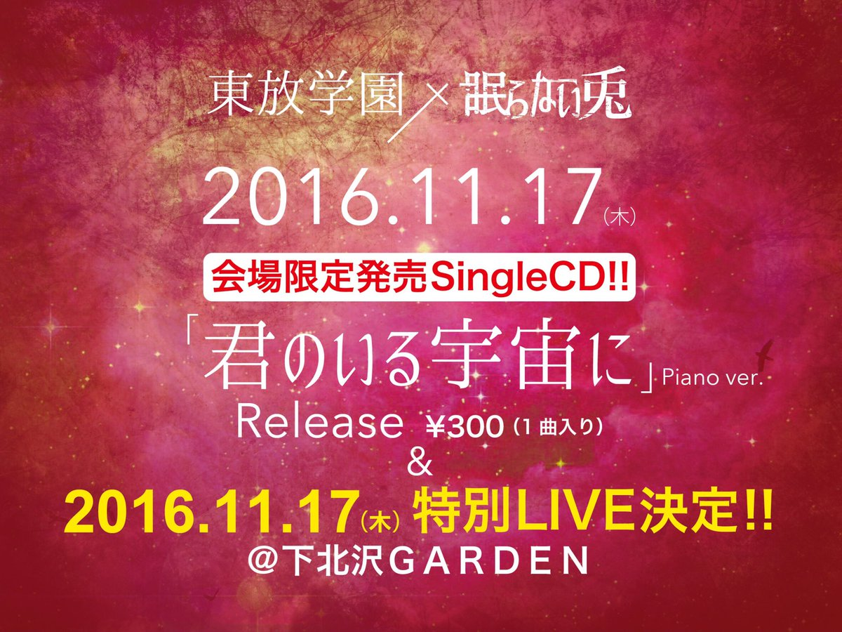 眠らない兎CD発売‼️11/17 下北沢GARDENの眠らない兎ライブにて【君のいる宇宙に】¥300を会場限定発売します