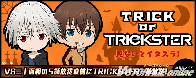 合言葉は『Trick or TRICKSTER!』山下大輝、逢坂良太、梅原裕一郎、増元拓也、古川慎、山谷祥生 出演!10