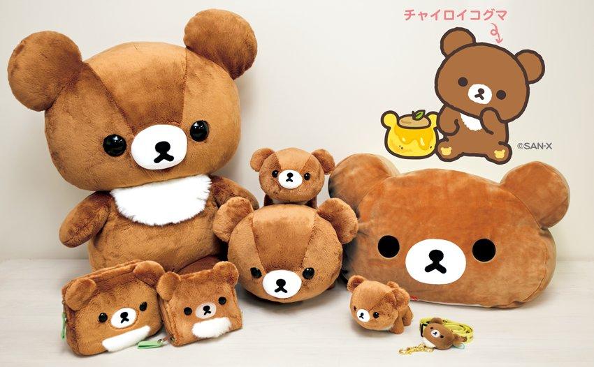 11月には、チャイロイコグマちゃんのぬいぐるみ雑貨がい〜っぱい発売予定です✨ふさふさの胸毛がポイントですよ。おたのしみに! san-x.co.jp/blog/goods/201…  #チャイロイコグマ