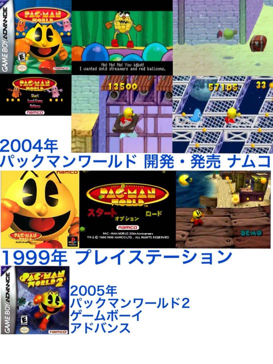 今回も『GBAに移植された次世代ゲーム機ソフトシリーズ』と題し『パックマンワールド』を御紹介🇺🇸グッズやアニメ、続編等、