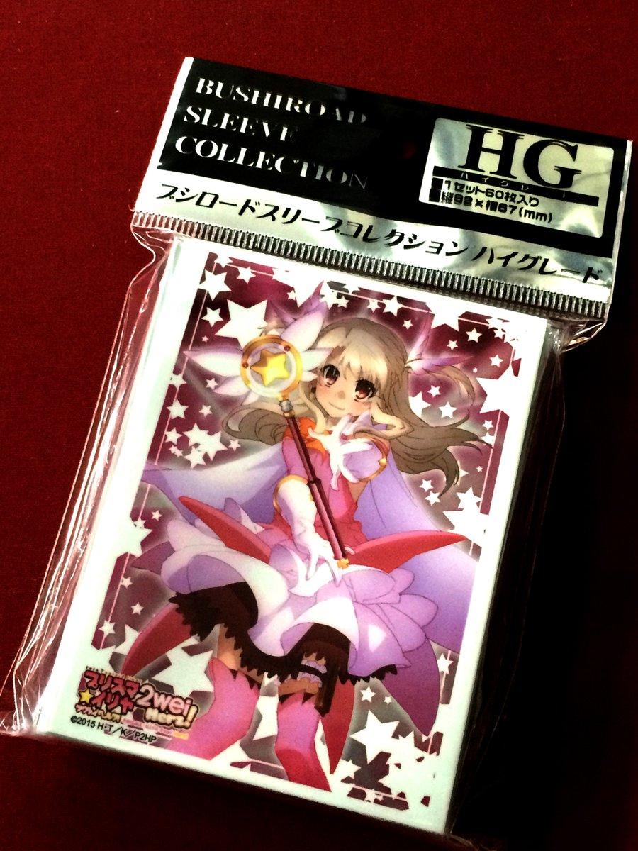明日10/21(金)発売!ブシロードスリーブコレクション ハイグレード「Fate/kaleid liner プリズマ☆イ