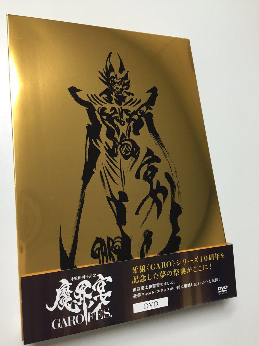 「魔界ノ宴」、お手元に届きましたでしょうか?パッケージはこのとおり黄金です!ピカピカすぎて鏡にもなります(^_^)これま