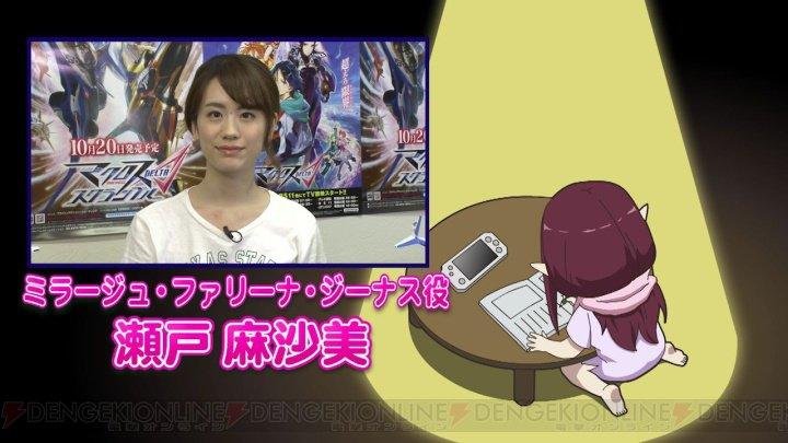 ミラージュ役の瀬戸麻沙美さんが『マクロスΔスクランブル』をプレイ。アップデートVer.1.01も配信  #macross