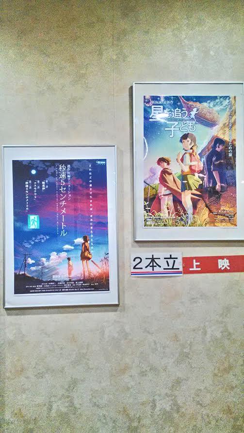 今日は、刈谷日劇さん()で、新海誠監督特集第2弾「秒速5センチメートル」「星を追う子ども」を観てきました。明日10/21