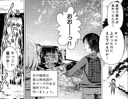 再度 ブログ更新:コミック「ヤマノススメ」舞台探訪011 西吾野から高山不動、関八州見晴台へ(五十八合目) #ヤマノスス