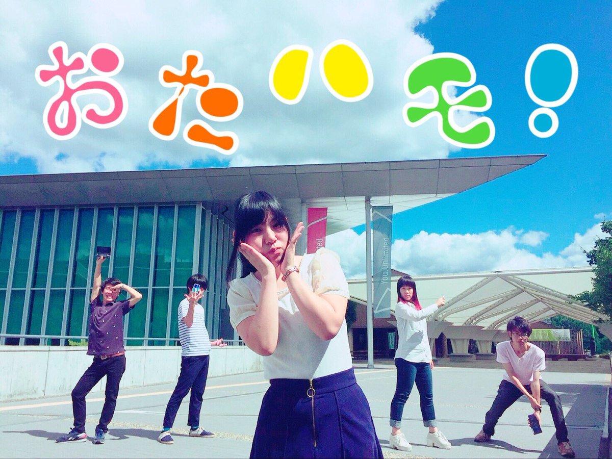 """【特別企画ライブ🎤出演決定🎉バンド⑧】龍谷大学MOUSA所属のオタクのバンドがこんなにハモらないわけがない、略して""""おた"""