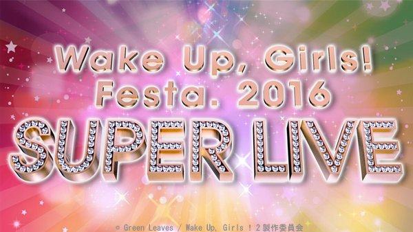 Wake Up, Girls!Festa. 2016 SUPER LIVE12/11(日) 幕張メッセ 国際展示場先行先