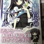 銃皇無尽のファフニール 12巻感想レビュー #16
