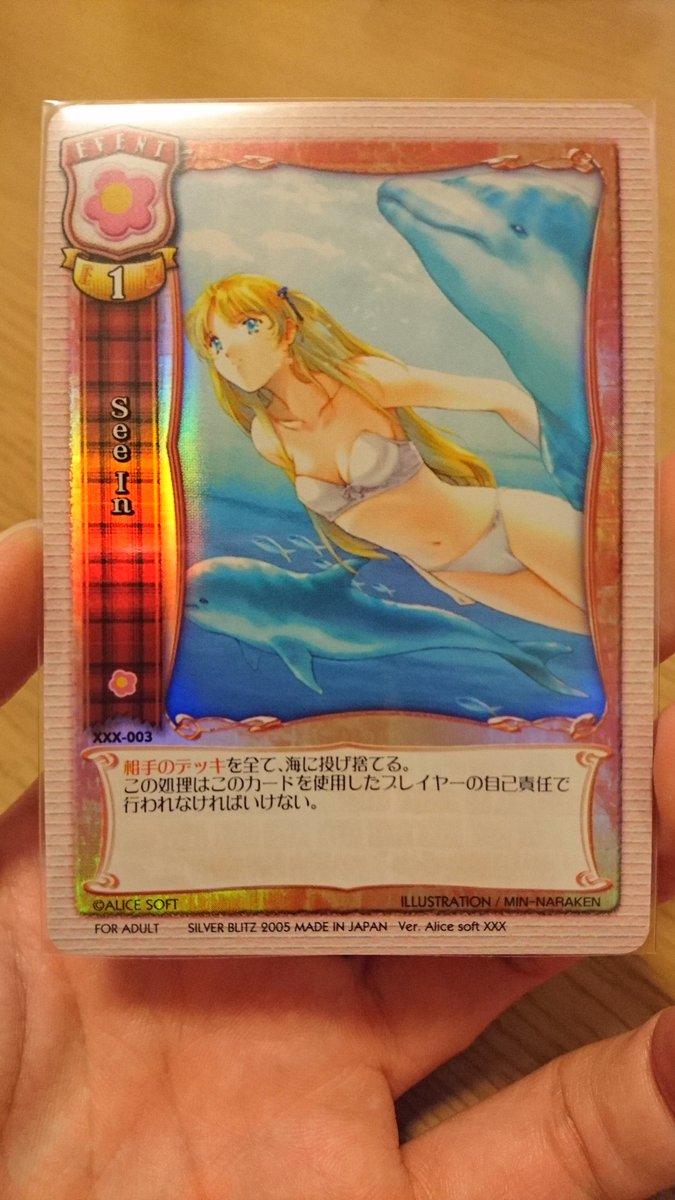ここで、リセ最強のカードを見せましょう