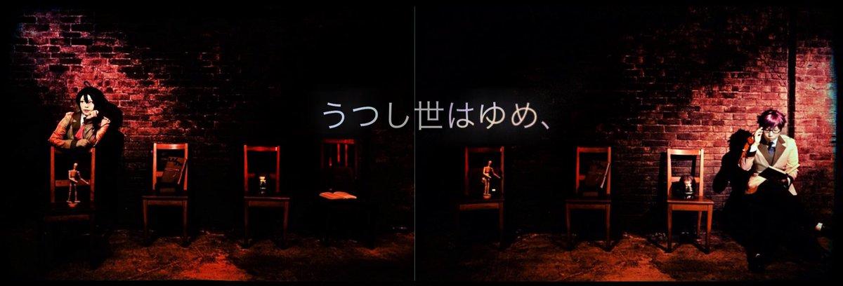 【乱歩奇譚】「好奇心に、殺される。」photo:笹塚アケチ:青葉さんナミコシ:アサキさんハシバ:かごめさん
