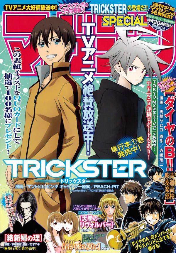 「TRICKSTER」アニメ×マンガがコラボ、描き下ろしのQUOカード当たる