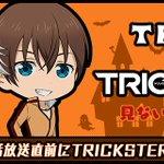 「Trick or TRICKSTER!」②本日情報解禁!10/31(月)22:00よりの一挙放送ではキャストトークも同