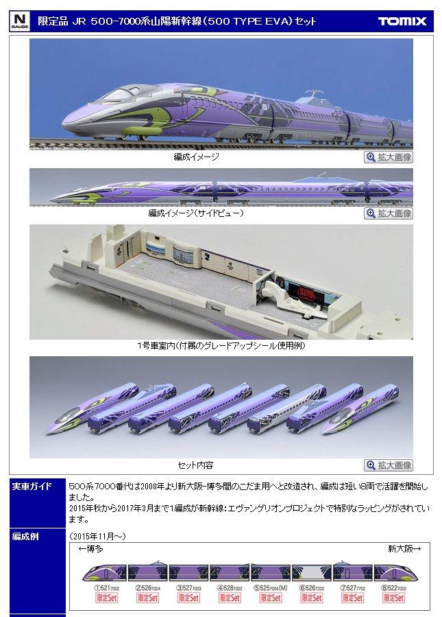【JR 500-7000系山陽新幹線(500 TYPE EVA)セット】製品画像を更新しています。こだわりの1号車室内(