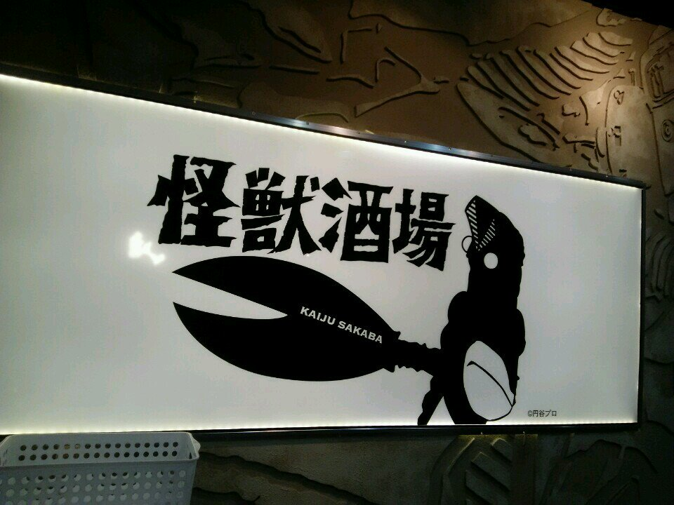 ついに念願の!(笑) (@ 怪獣酒場 in 川崎市, 神奈川県)