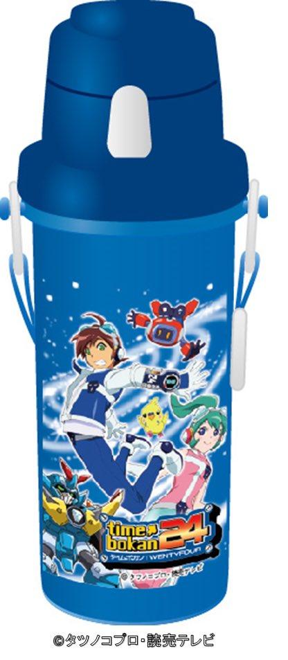【グッズ情報】タイムボカン24の直飲み水筒とダイレクトステンレスボトル!お出かけのお供に!! #tb24 #タイムボカン
