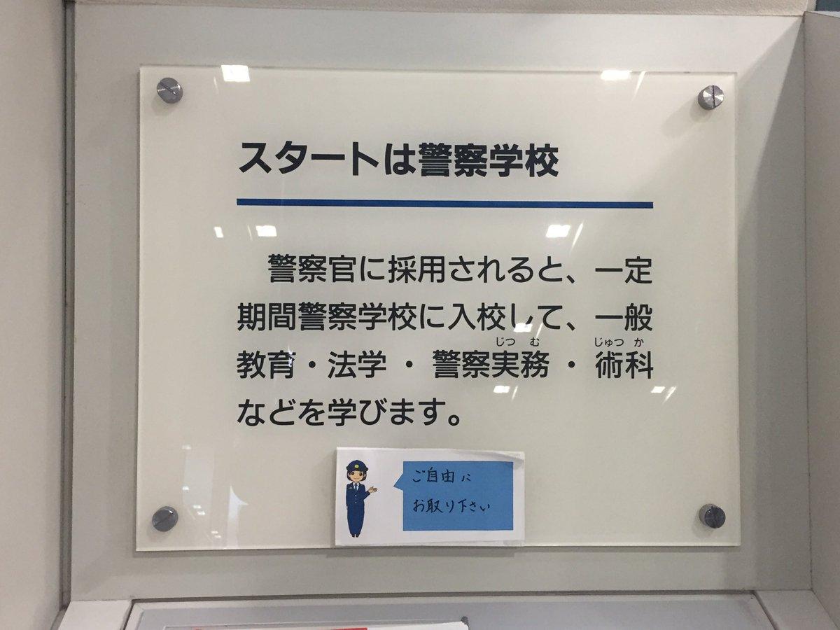 神奈川県警見学楽しかった~。ハマトラに出てきたロビーはまんまだったし、エレベーターで(ほう、道場は〇階か…あっこの人この