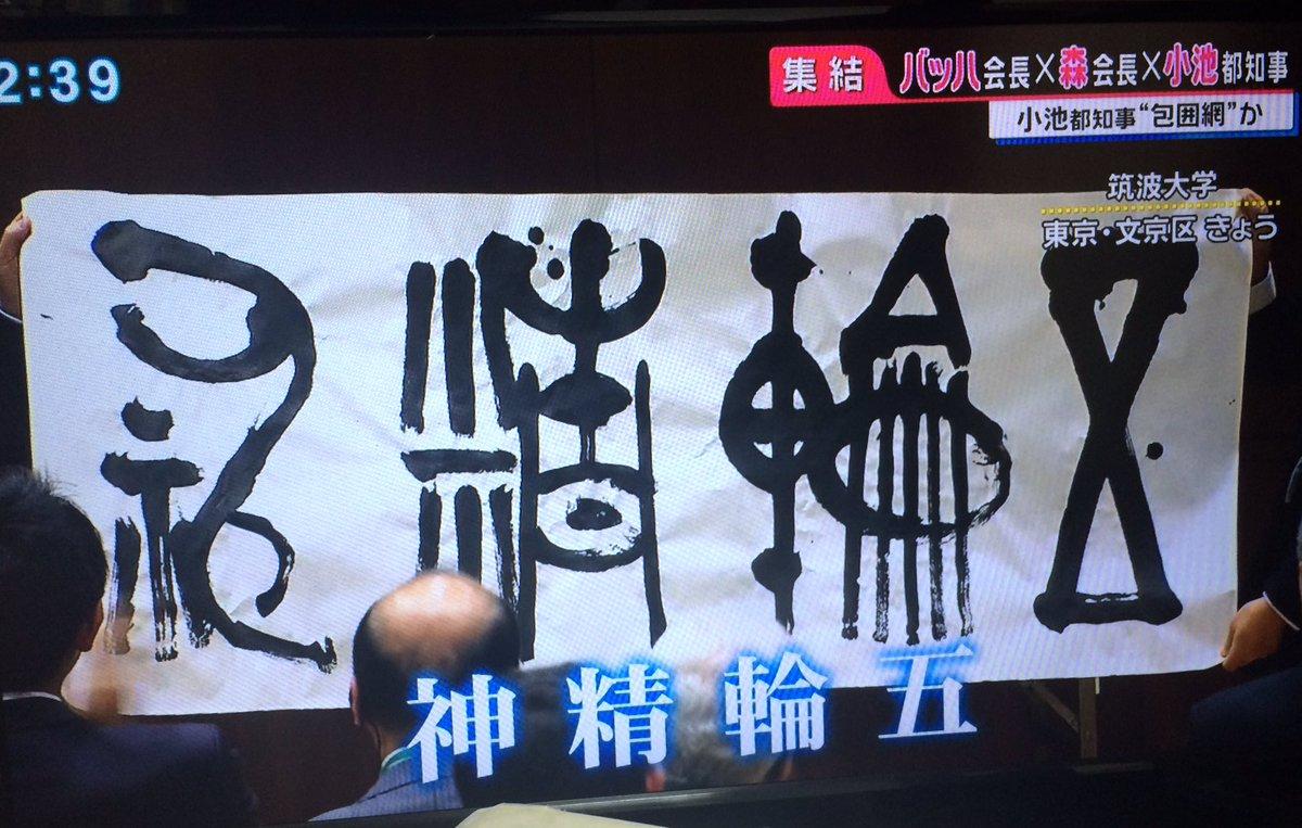 来日中のIOCのバッハ会長が、書道を体験し「五輪精神」と書いた、というニュースをやっていて、そんな難しい漢字を書かさなくても、と思って見たら、予想だにしない上手さだった。