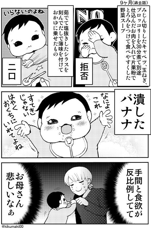 離乳食に悩みは尽きない #育児漫画 #娘が可愛すぎるんじゃ