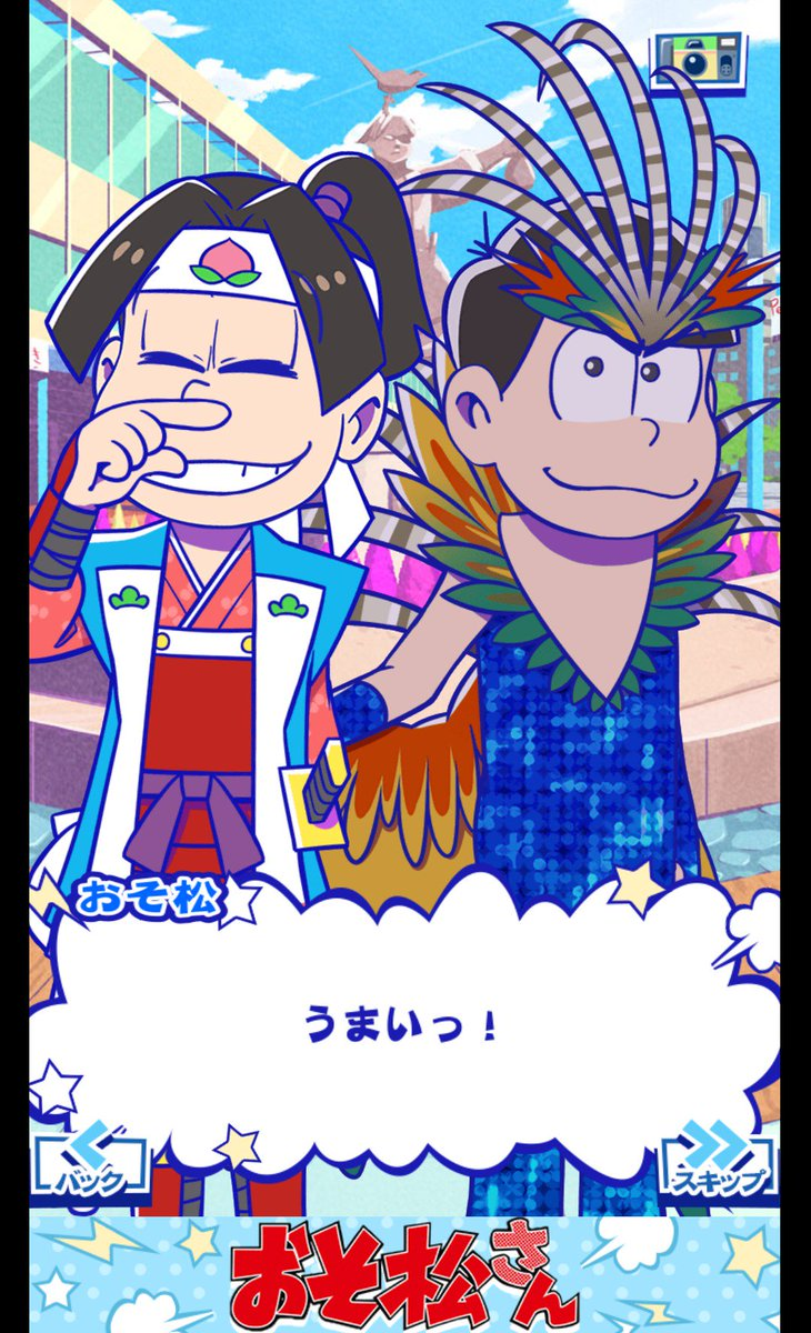 おそ松さんと日本全国を旅しよう♪#たび松 桃太郎!いや、松太郎?笑カラ松キラキラしてる(笑)