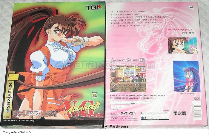 ちなみにヴァリアブル・ジオはこんな感じ。アンミラ美少女が主人公の2D格闘ゲーム(ストリートファイター系)今で言うところの