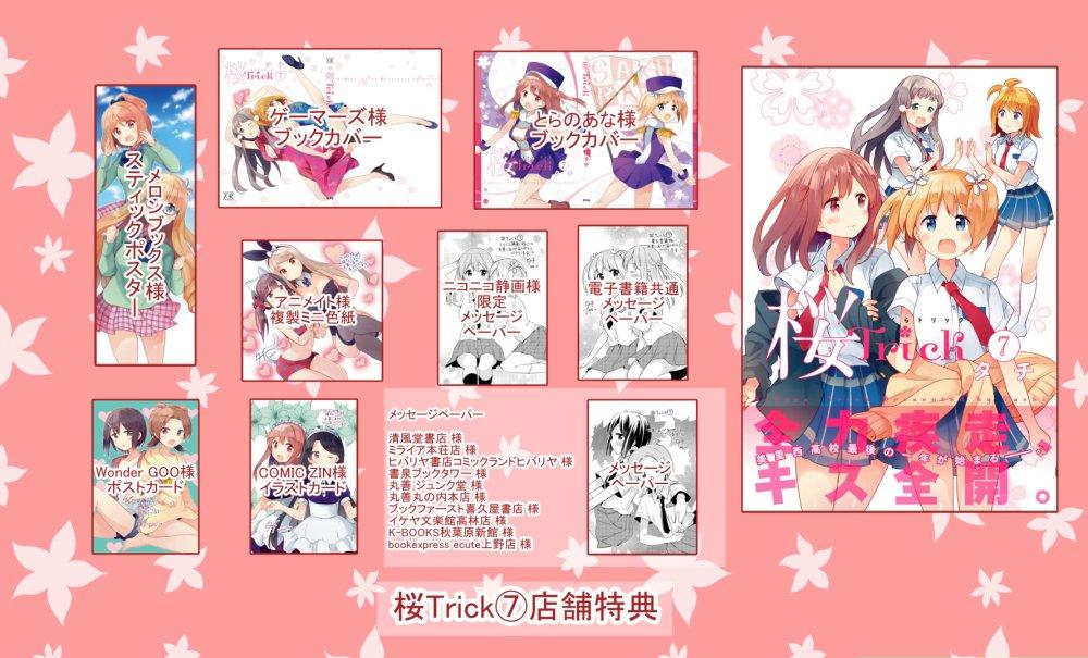 10/27発売 桜Trick⑦&かなえるLoveSick①の店舗特典一覧です!どちらもよろしくお願いいたします・・・!