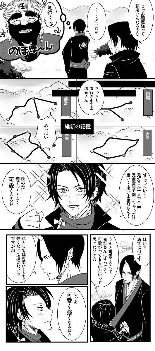 【刀剣乱舞×鬼灯の冷徹2/2】同じ日本が舞台ですし、鬼徹側には刀剣男士の元主がいるわけで、再会も可能という夢が膨らむクロ