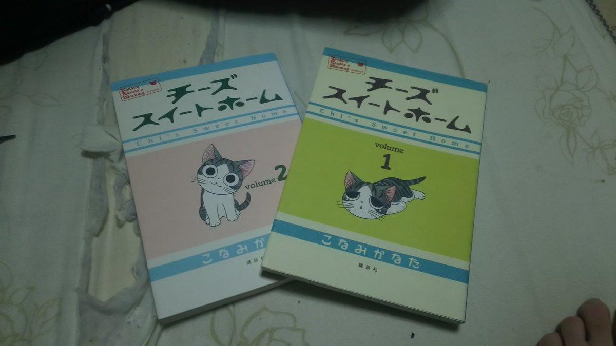 チーズスイートホームの1巻と2巻をブックオフで購入。ちーは実家の愛猫と名前も見た目もそっくり!