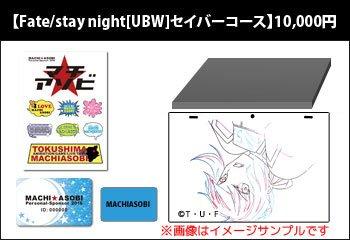 本日、マチ★アソビ( )にて行っている、パーソナルスポンサー第5期のオンライン販売にて、「Fate/stay night