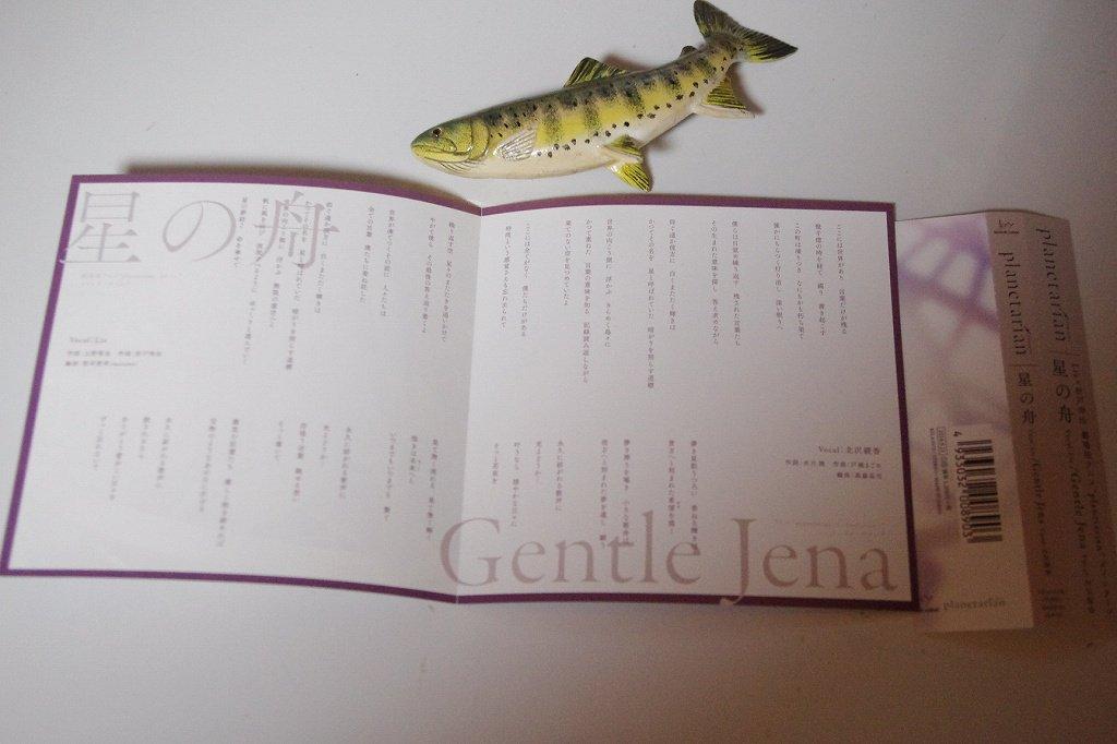 planetarianのCD『星の舟/Gentle Jena』が届き、鳥肌が出っぱなしで聞いているんだけど、歌詞とシナリ