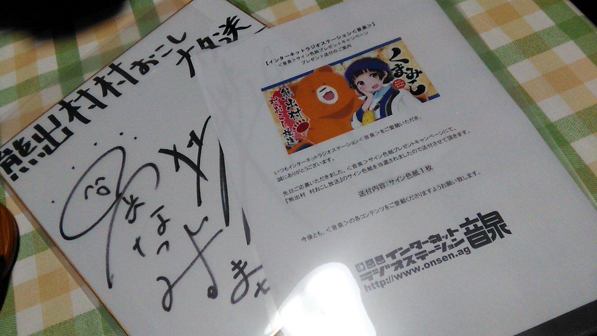 帰って来たらテンション上がった!!小樽のイベントの時音泉ブースで買い物して、応募したらくまみこのサイン色紙当選してた!!
