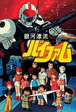 1983年10月21日、銀河漂流バイファム放送開始!(*・ω・)ノ英語の主題歌とゴールデンタイムでのサンライズのロボット