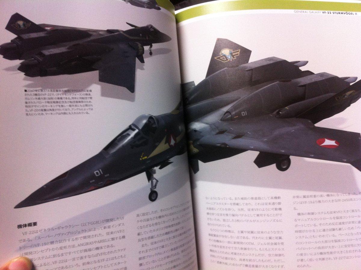 黒のVF-22SもMasterFileのイラストがキッカケ。c⌒っ.ω.)っ ←当時はマクロス7のOVA見てなかった#壁