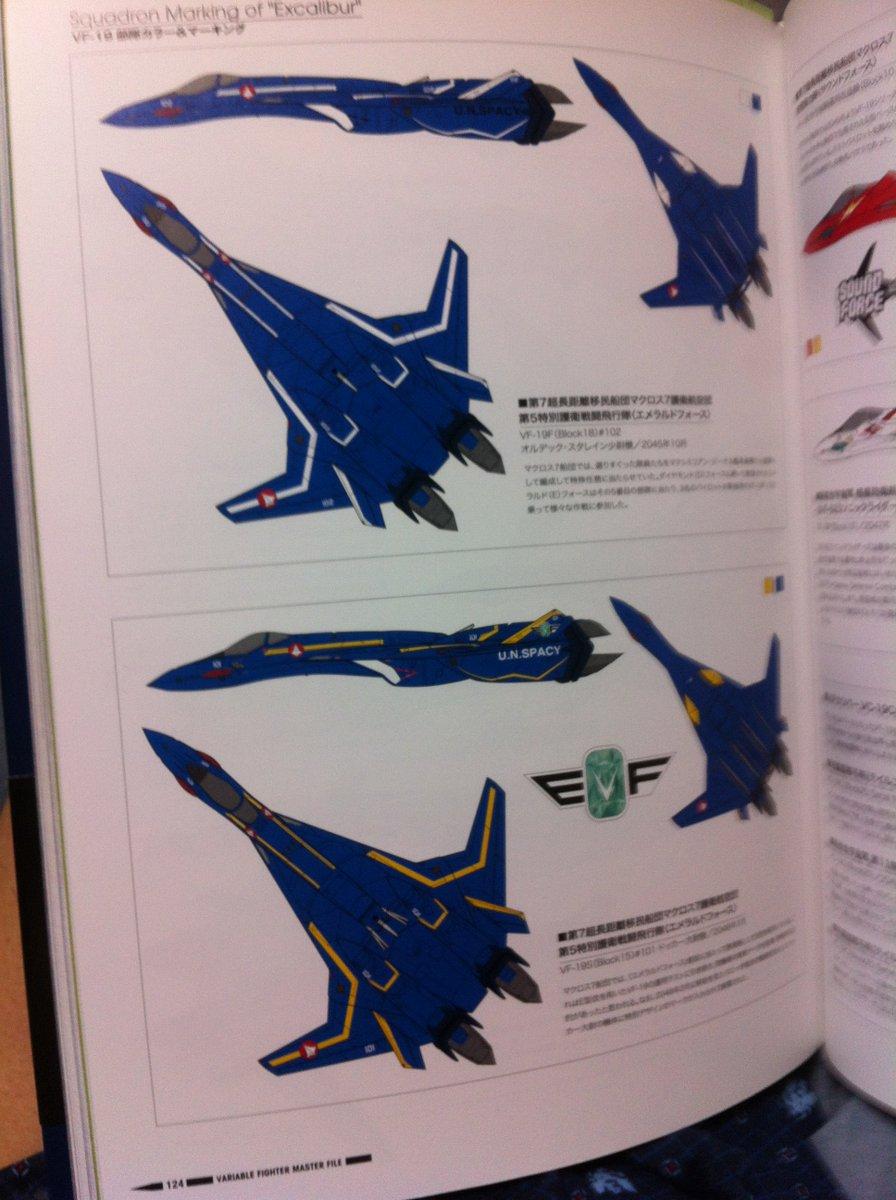 青のVF-19SとFもMasterFileがキッカケ。c⌒っ.ω.)っ ←マクロス7放映当時はそれほど思い入れなかった#