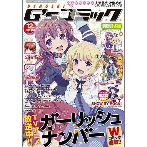 電撃G'sコミック12月号の表紙を先行公開! TVアニメ放送中の『ガーリッシュ ナンバー』から女性声優2人(性格に難あり
