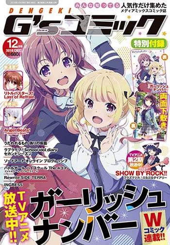 【最新号告知】電撃G'sコミック12月号の表紙を先行公開! 表紙は『ガーリッシュ ナンバー』の千歳と百花♪ 二人がそれぞ