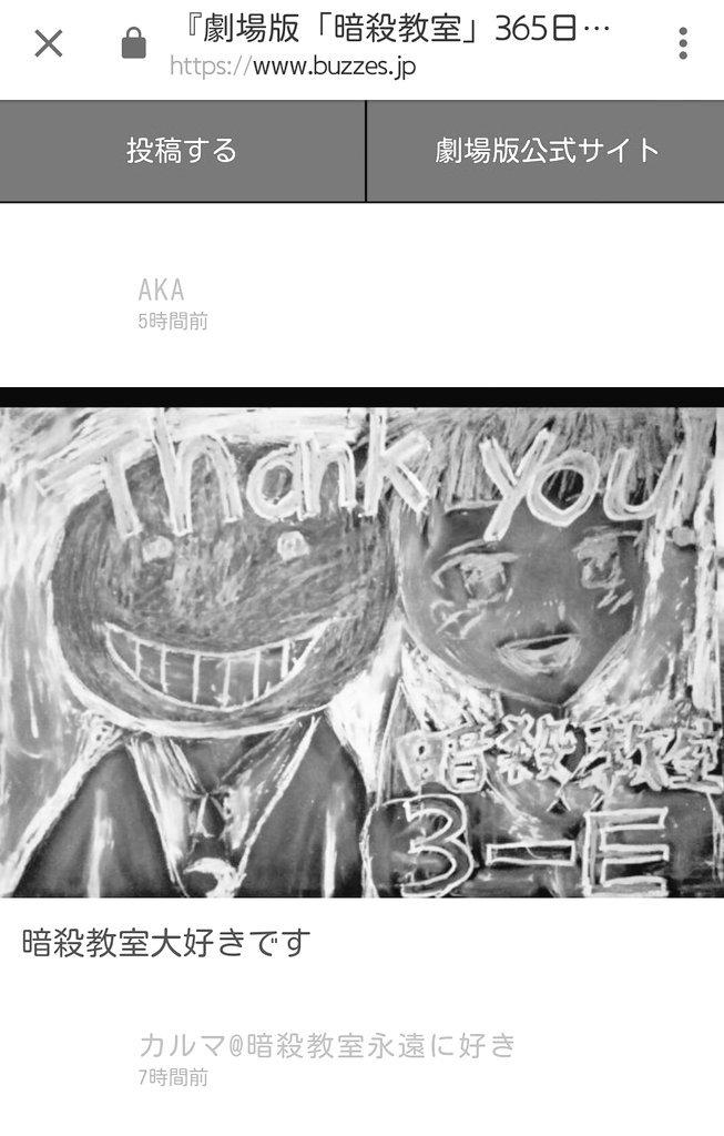 公式さんありがとう!!載せてくれた💓*#暗殺教室