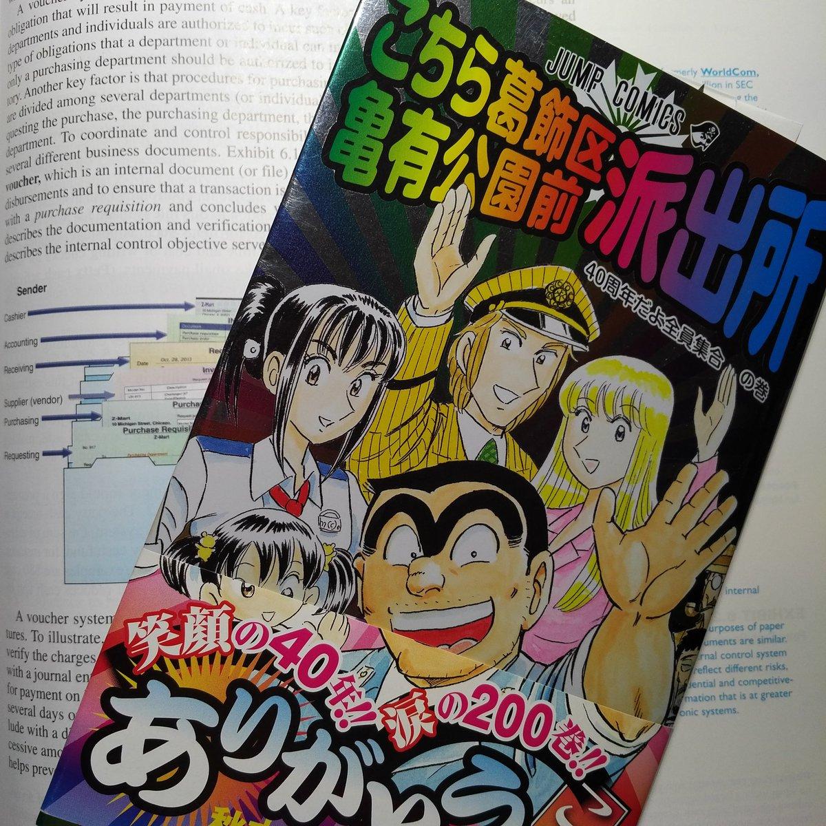 いえーーーす!日本からの贈り物にこち亀最終巻入ってた!勉強に宿題しなければだが、気になっちゃうぜい!w 🤓✌
