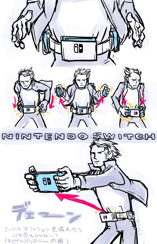Nintendo Switch、こういうオプション装備(バックル部に装着できるベルト)あったら、バカ売れじゃね…?という図です、よそでも言ったネタだけど