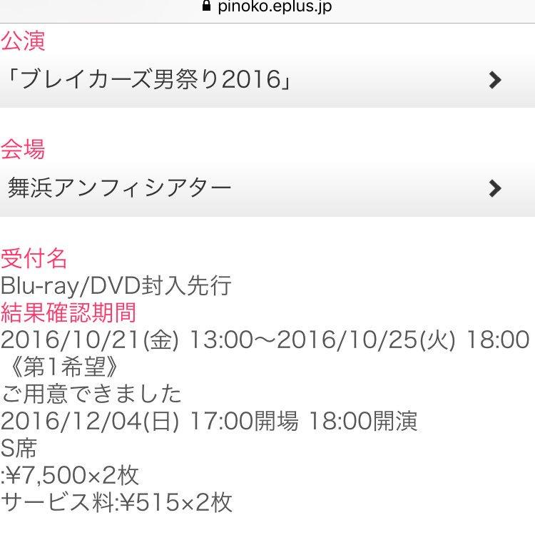 チア男子!!の12月のイベントS席当たったぁ〜〜😂😂💓💓💓音劇と同じ舞浜アンフィで今度は16人に会える!!!✩BREAK