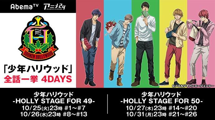 TVアニメ「少年ハリウッド」第26話を完全版にさせたい!応援プロジェクト  #Makuake さんから