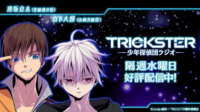 「TRICKSTER 少年探偵団ラジオ」第3回(11月2日(水)配信予定)のゲストに、大友久役の古川慎さんが出演決定!