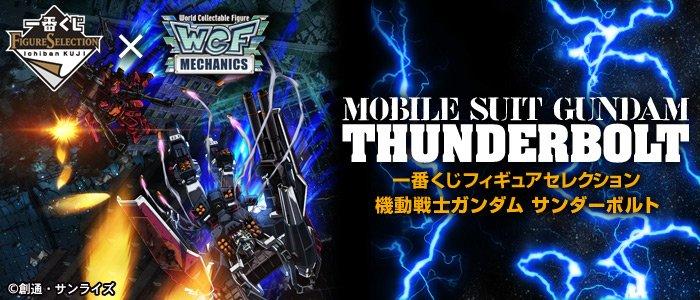 明日朝10時~一番くじフィギュアセレクション 機動戦士ガンダム サンダーボルト1回2000円 販売致します。特に回数制限