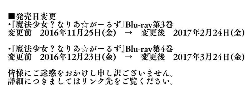 【重要】「魔法少女?なりあ☆がーるず」Blu-ray 第3巻・第4巻 発売延期のお知らせ皆様にご迷惑をおかけし申し訳ござ